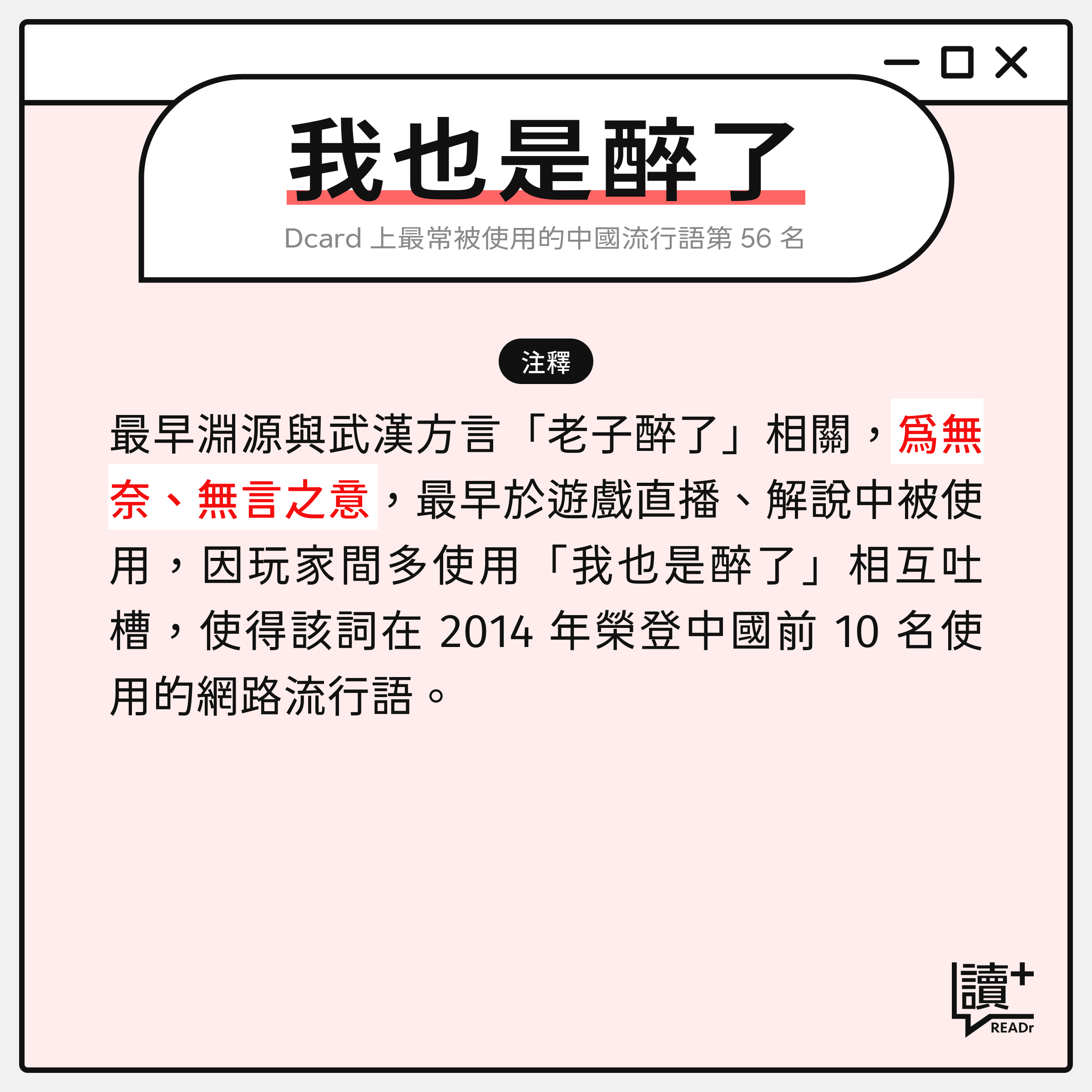 中國流行語詞彙:我也是醉了
