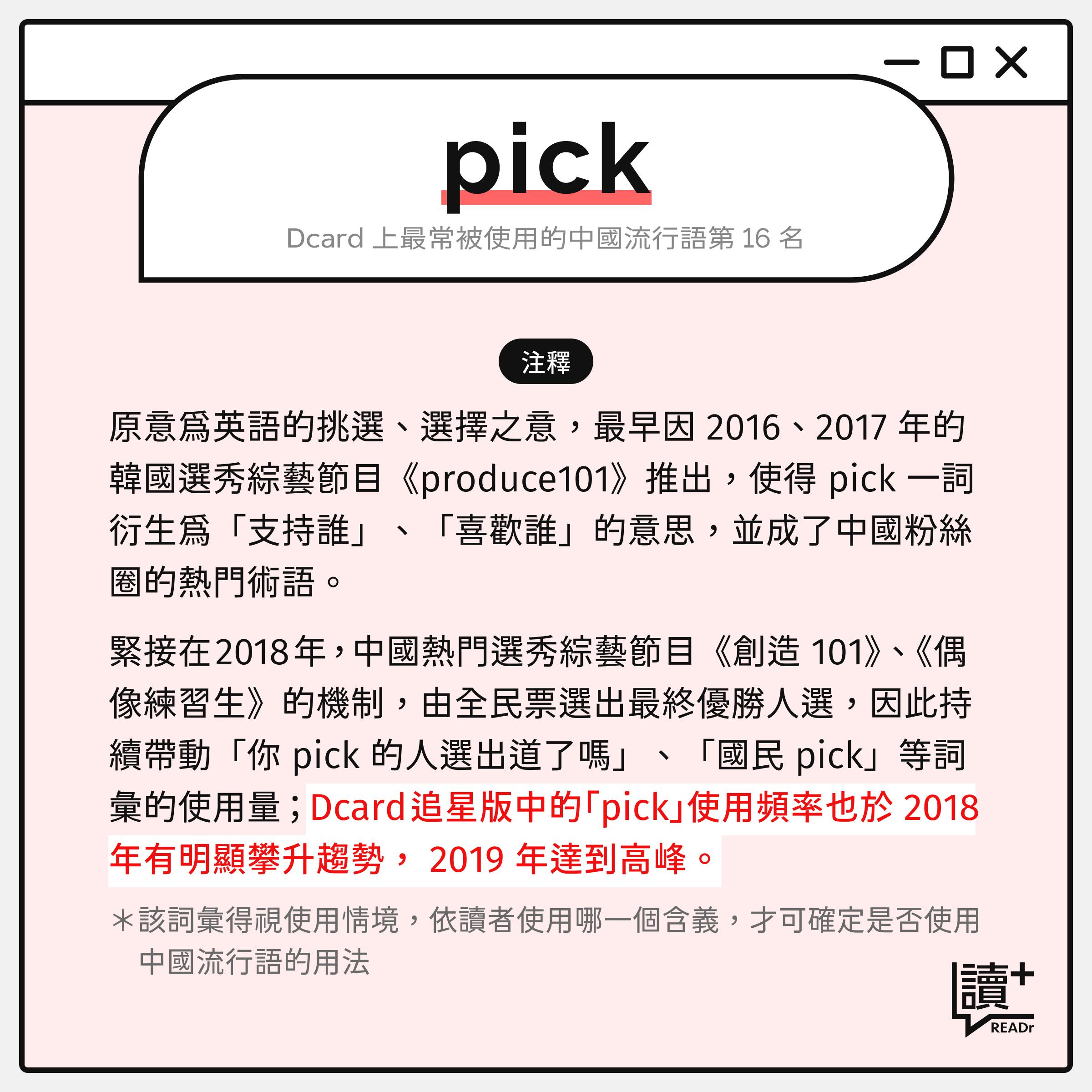 中國流行語詞彙:Pick