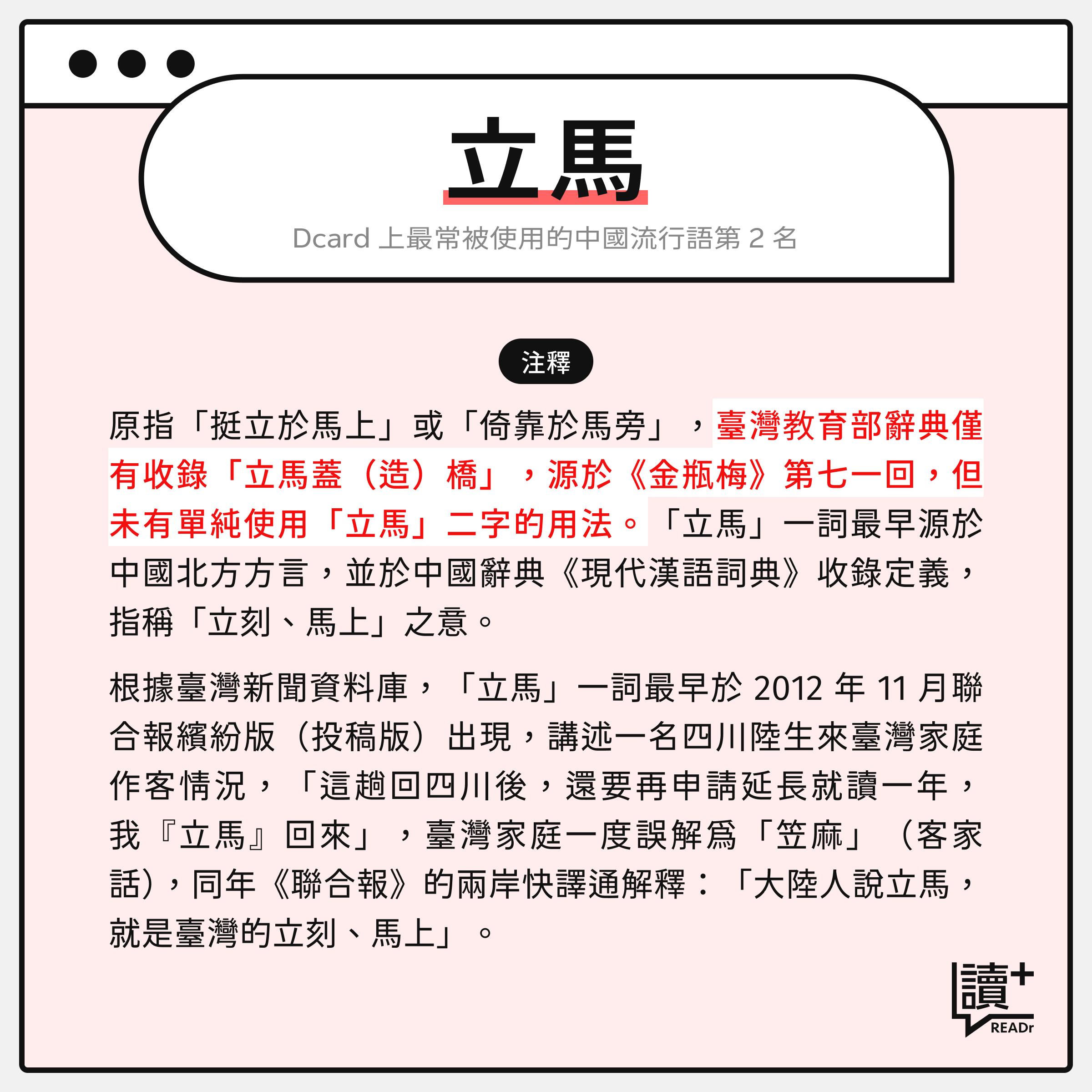 中國流行語詞彙:立馬