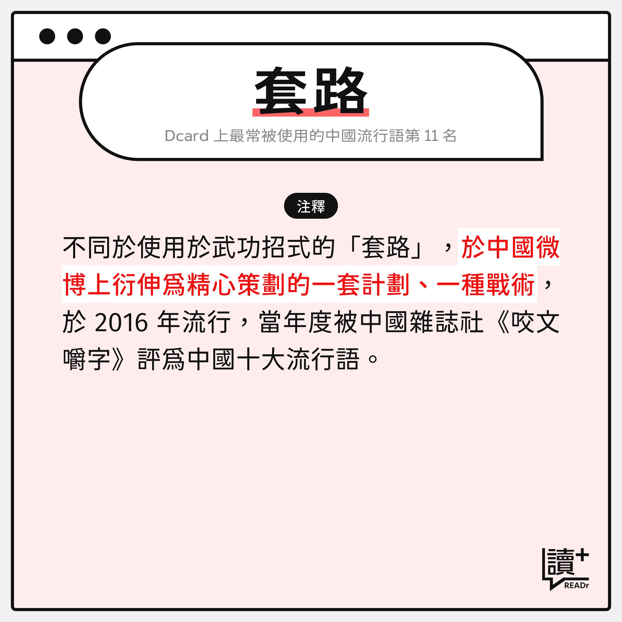 中國流行語詞彙:套路