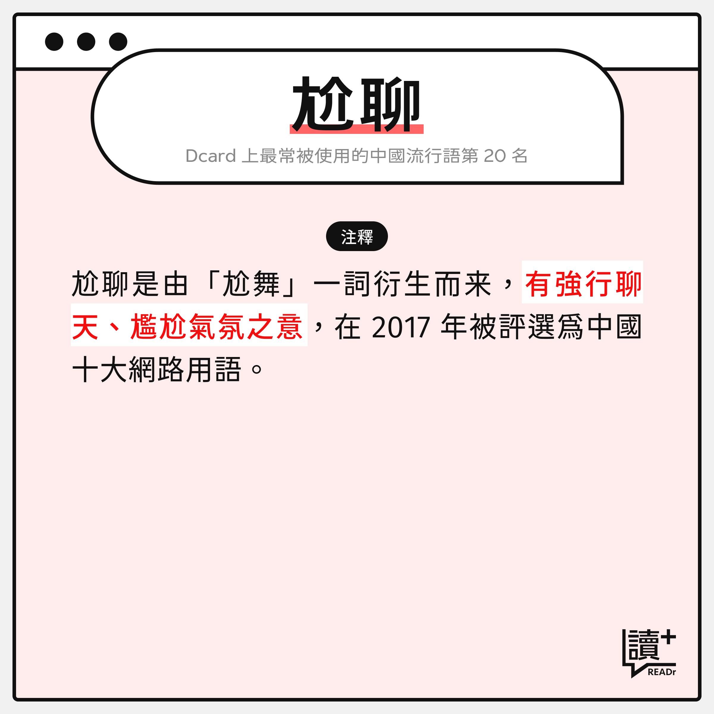 中國流行語詞彙:尬聊
